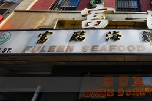 Fuleen Seafood photo