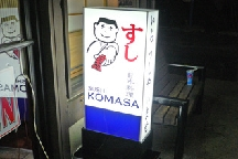 LocalEats Sushi Komasa in Los Angeles restaurant pic
