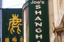 Joe's Shanghai photo