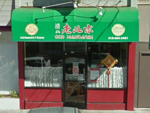 Old Mandarin Islamic Restaurant photo