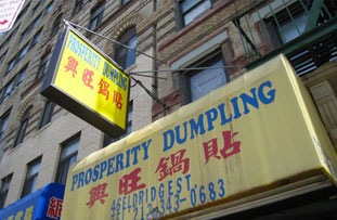 Prosperity Dumplings photo