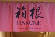 Hakone photo