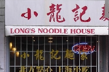 Long's Noodle House photo