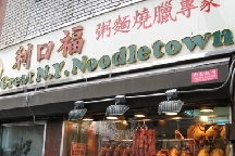 Great NY Noodletown photo