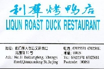 Liqun Roast Duck photo