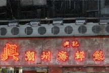 Sheung Hing Restaurant photo