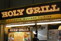 LocalEats Holy Grill, The in Calgary restaurant pic