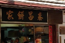 Tai Cheong Bakery photo