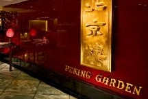 Peking Garden photo