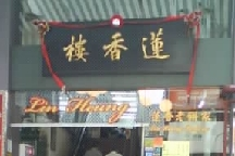 Lin Heung Tea House photo