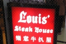Louis' Steak House photo