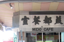 Mido Cafe photo