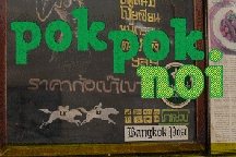 Pok Pok Noi photo