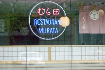 Murata photo